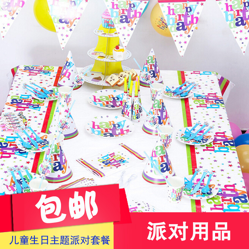 Theme birthday party packages for children birthday party decoration supplies 6 package sent to the decoration party essential