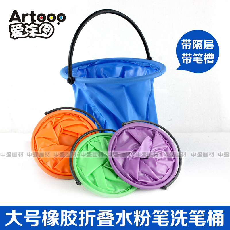 There artoop large grid gouache wash pen wash pen barrel diameter 18cm retractable rubber bucket folding bucket bucket