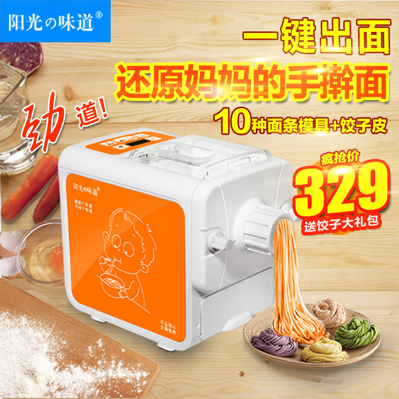 There sunshine taste household automatic pasta machine pasta machine electric pressing machine multifunction mixer