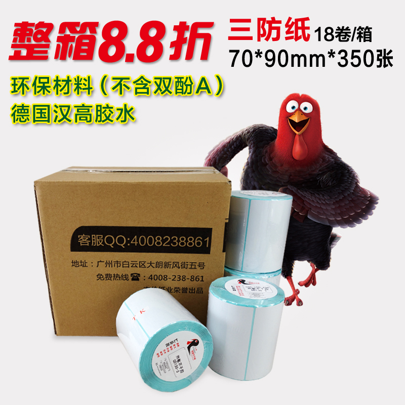 Thermal adhesive label paper label paper barcode printing paper 70 90 three anti barcode paper electric city
