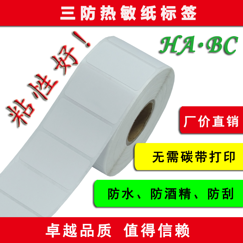 Thermal paper roll adhesive label paper barcode printing paper sticker sheets 35*20-1200