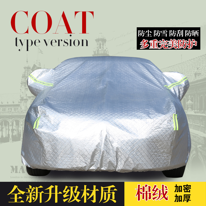 Thick 2015 new models beijing hyundai ix35 special car cover car sewing rain and dust proof sunscreen insulated shade