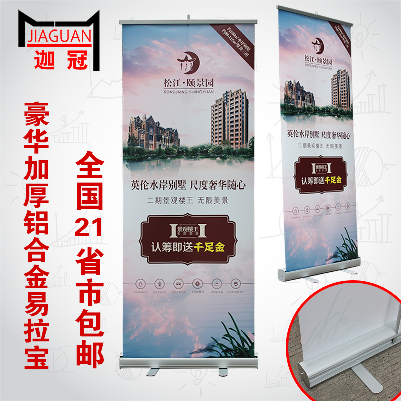 Thick aluminum roll up exhibition stands 80x200 verticle x exhibition poster frame advertising shelf display production