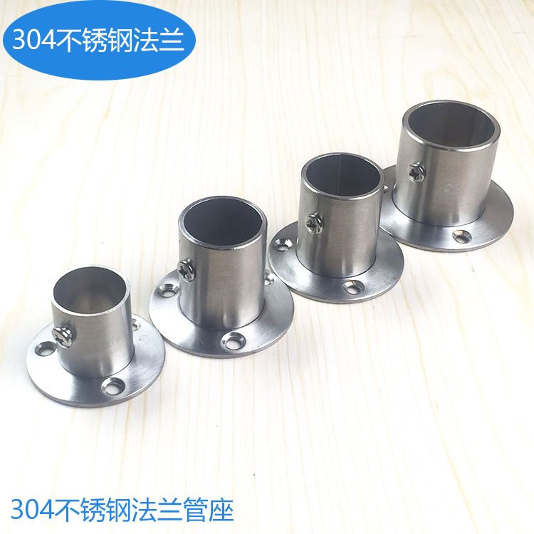 Thick stainless steel flange seat stainless steel cylinder fixed seat tube hanging clothes rod shower curtain rod seat tube seat tube Seat tube holder prop