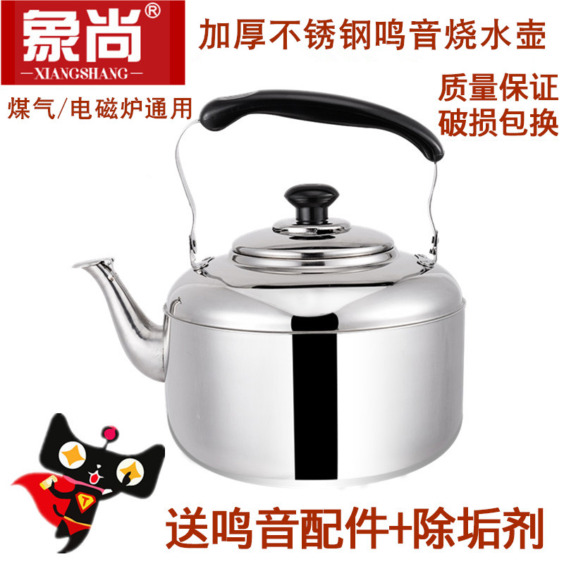 Thick stainless steel kettle whistling kettle large capacity gas and gas/electric stove/gas 4l5l6l liter