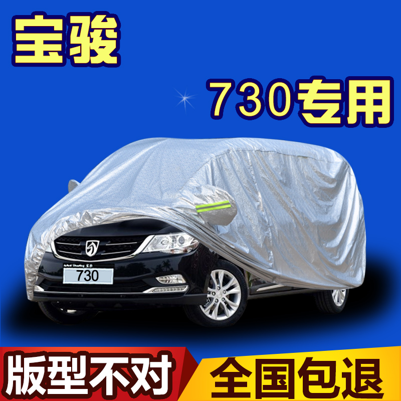 Thickening baojun 730 sewing car cover sun rain snow frost and dust plus thick waterproof special car coat