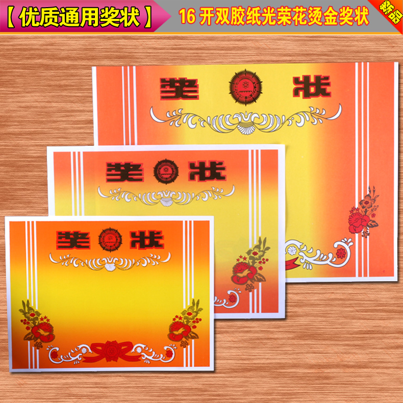 Thickening can be customized 16 k gilt glorious flower awards shuangjiaozhi commendation awards paper can be customized