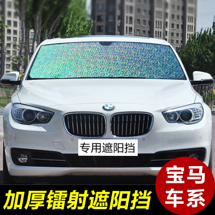 Thicker sun insulation curtain car sun shade cover front windshield sunshade bmw 5 series 3 series 1 series x3 x1x5x6 Bezel