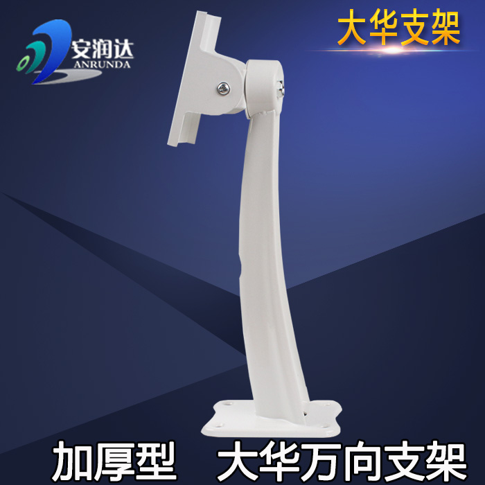 Thicker type of surveillance camera gimbal bracket monitor bracket outdoor duckbill bracket bracket dahua