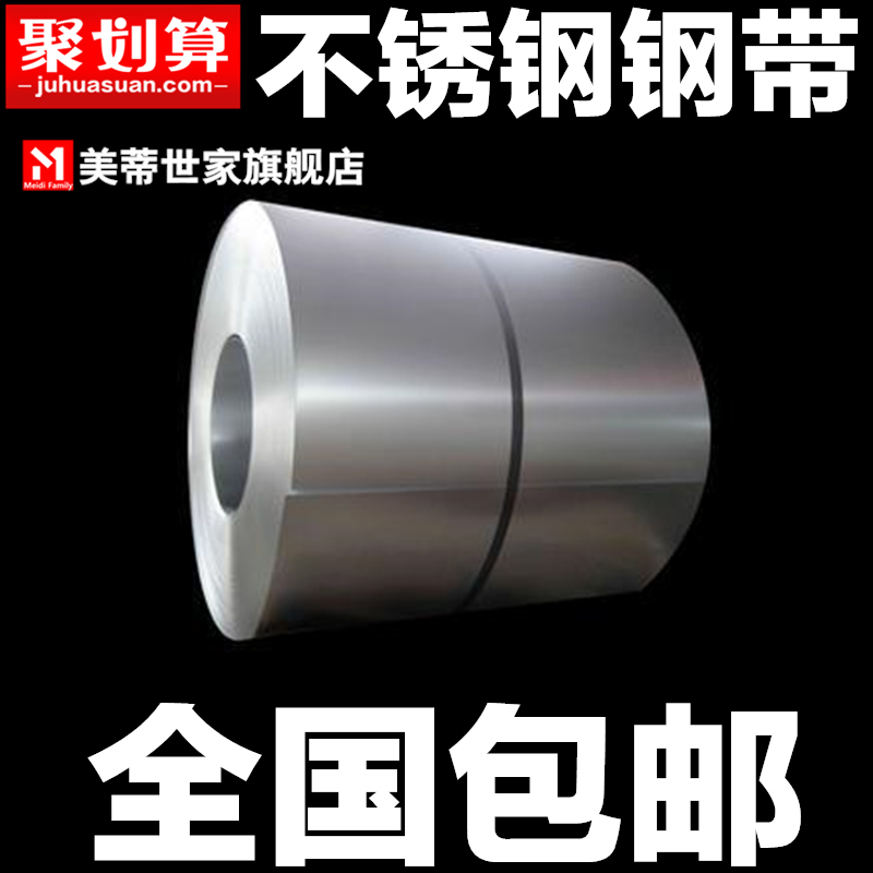 Thin stainless steel spring with a 0.01/0.02/0.03/0.04/0.05mm 304 material