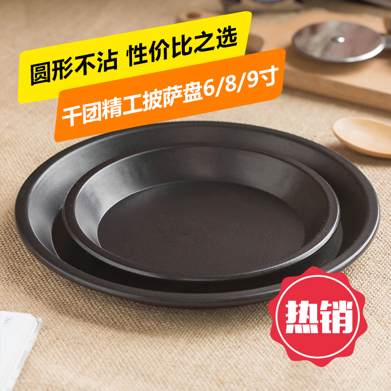Thousands of groups seiko 6 inch 8 inch 9 inch round pizza pan pizza dish pie pan pizza oven with nonstick Pan baking mold