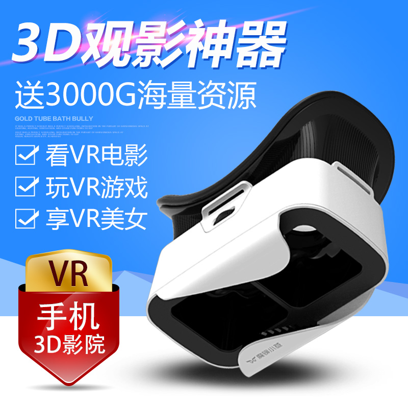 Thousands of magic freesia game vr glasses 3d vr virtual reality glasses google phone headset adult helmet box