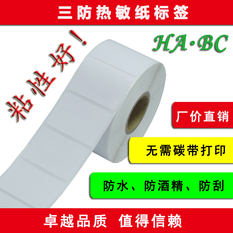 Three anti thermal paper adhesive label paper 35*25-1000 reel barcode printing paper sticker sheets