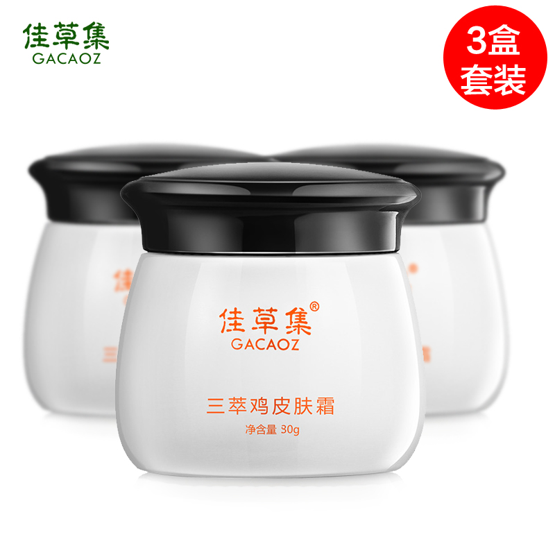 {Three cui} chicken skin cream jia grass set flagship store authentic licensed pimple exfoliating dead skin 3 box set