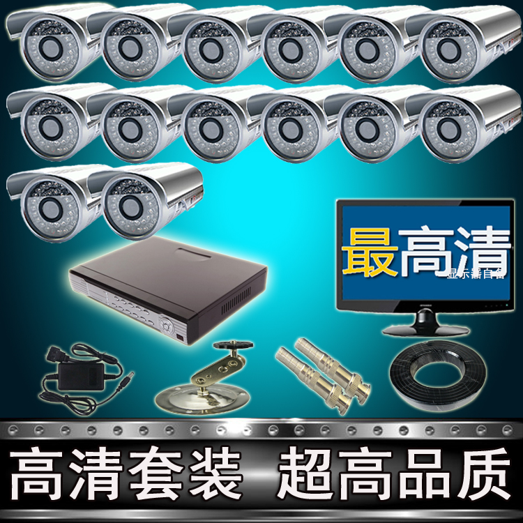 [Three] faction 14 supermarket surveillance monitoring equipment suite package factory dedicated video surveillance kit