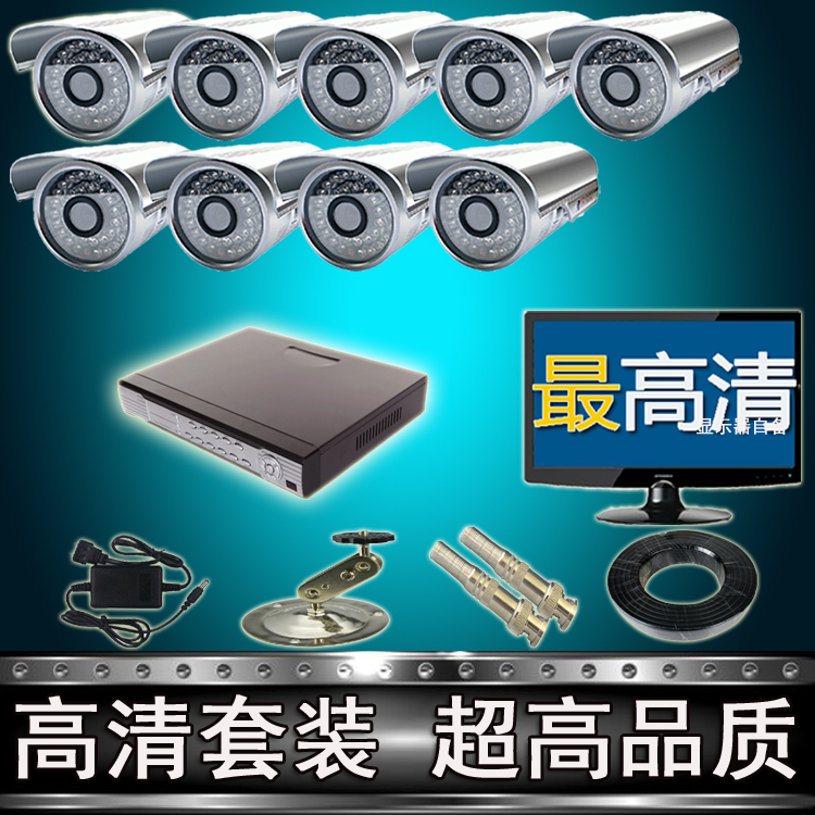 [Three] faction 9 supermarket surveillance monitoring equipment suite package factory dedicated video surveillance kit