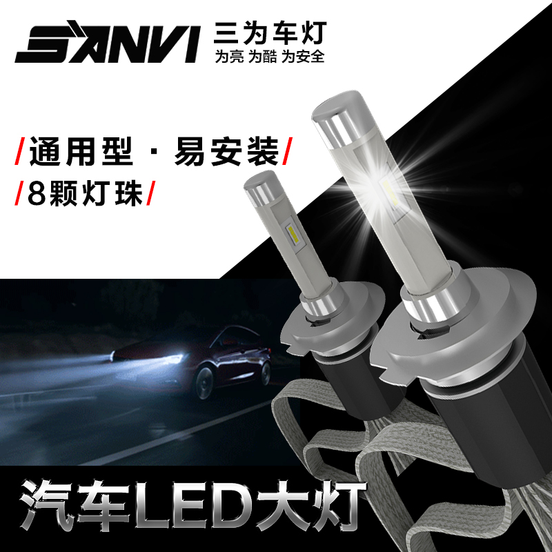 Three for the car led headlight conversion distance light bulb highlighted 9005 h1 h7 h4 h11