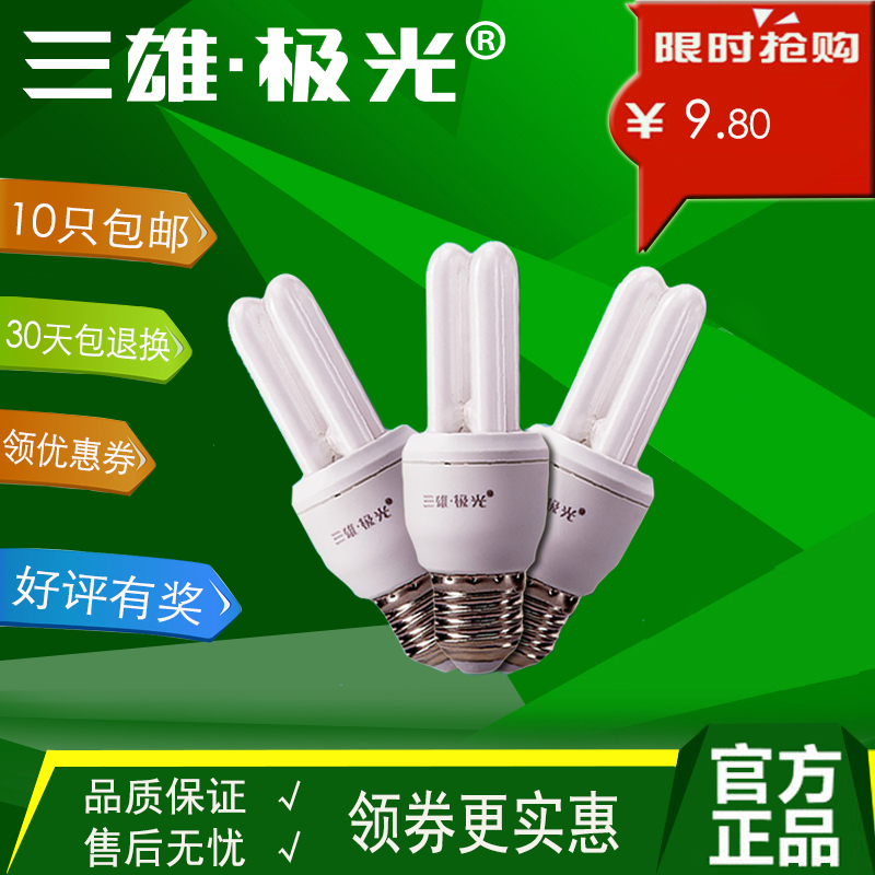 Three male aurora 2u energy saving lamp energy saving lamp e27 super bright 5W8W11W13W type tricolor energy saving light bulbs audience promotions