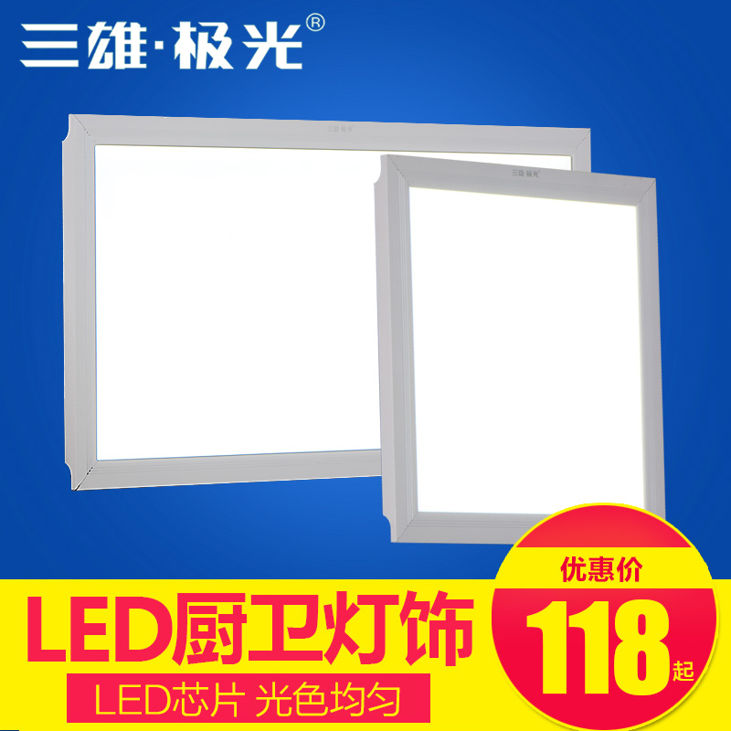 Three male aurora integrated ceiling lvkou 300*300*600 flat panel lights embedded thin kitchen and bathroom lights