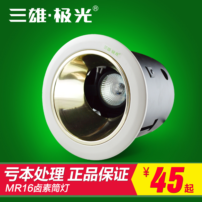 Three male aurora led downlight halogen mr16 led downlight openings & phi; 92mm 128mm glare downlights