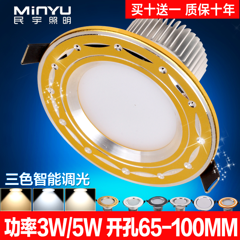 Three pale light led downlight ceiling 3w5w openings 2.5 hole 7.5/8 centimeters embedded downlights