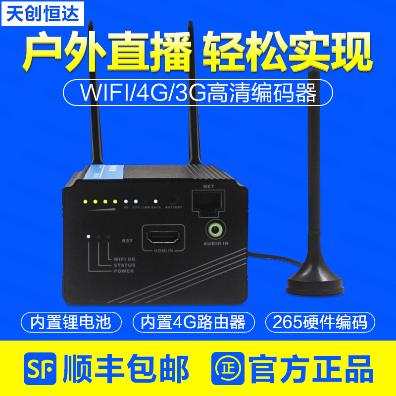 Tianchuang hengda 4g hdmi hd video encoder rtmp push hardware encoding h.265 stream outdoor broadcast