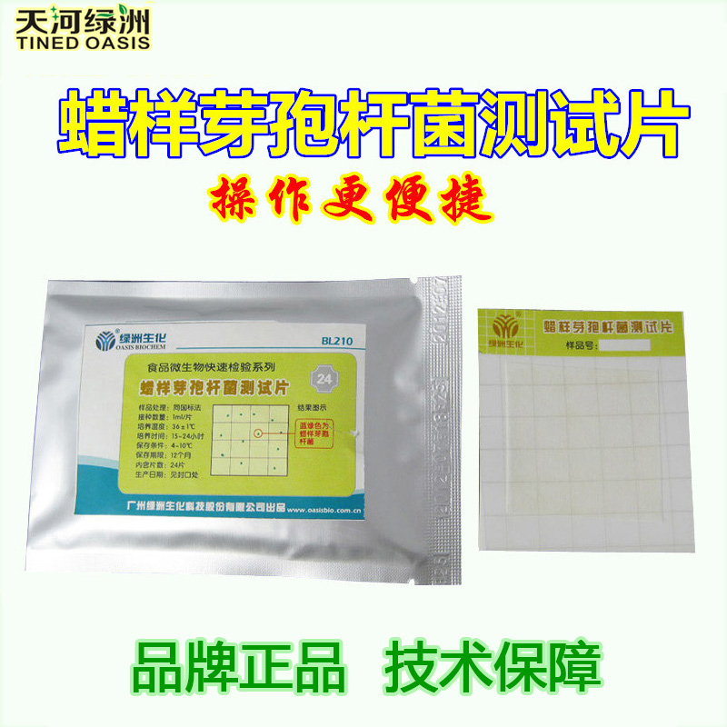 Tianhe oasis bacillus cereus test piece microbiological testing of food safety testing products