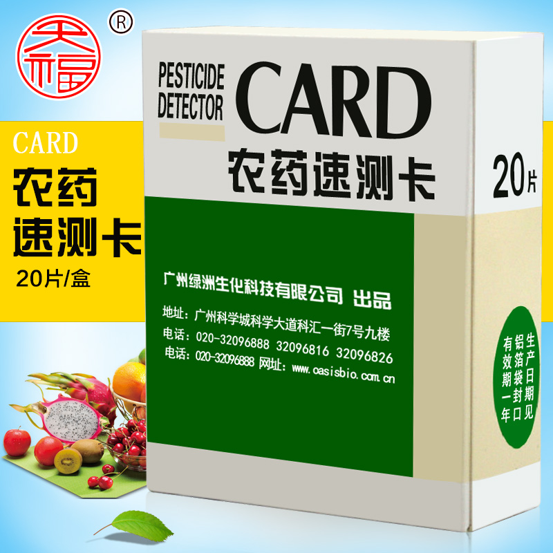 Tianhe oasis pesticide residue speed measurement card tacheometer reagent test strips for rapid detection of pesticide residues in fruit and vegetables detector