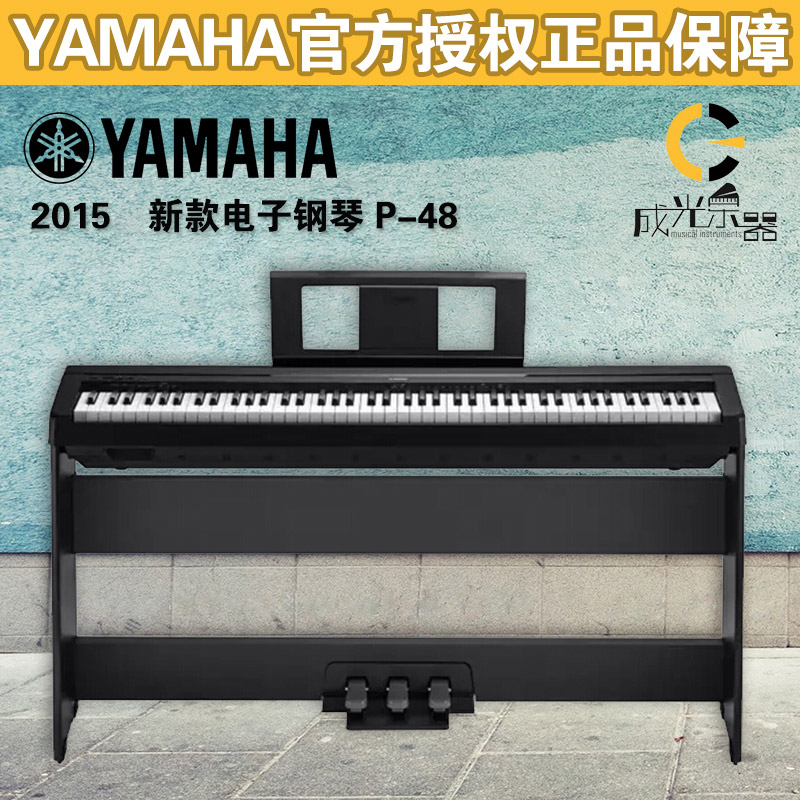 [Tianjin into the light] yamaha yamaha P48B P-48B p series of electric piano 88 key hammer