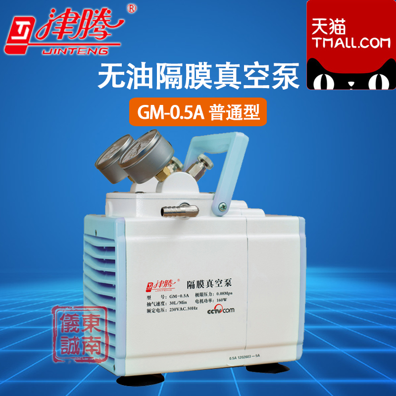 Tianjin teng gm-0.5a/GM-0.5B type with corrosion diaphragm vacuum pump oil laboratory filtration pump