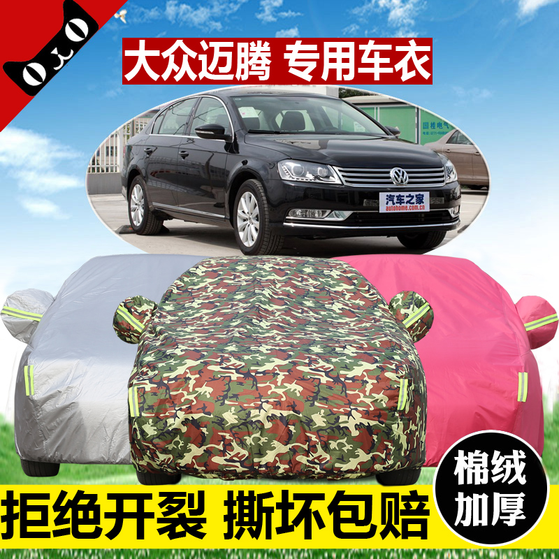 Tianpeng dedicated faw volkswagen magotan sewing oxford thick sewing car hood cover positronic frost proof car coat