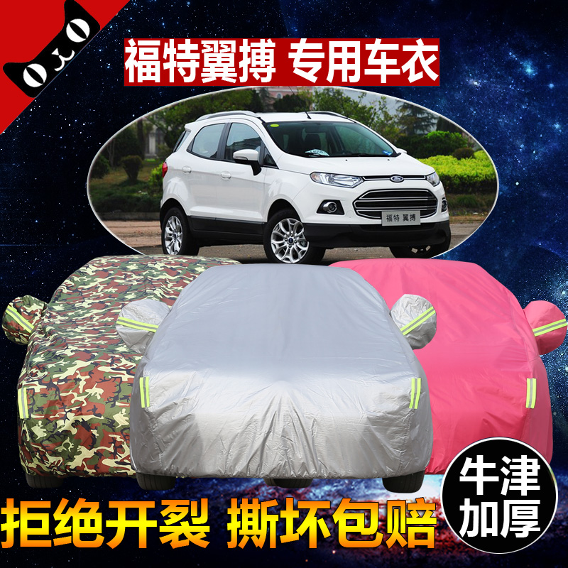 Tianpeng dedicated ford wing stroke sewing oxford thick visor anti frost sewing car hood car coat