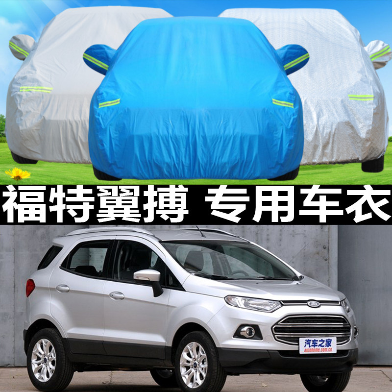 Tianpeng dedicated ford wing stroke sewing sunscreen car hood sewing thick snow and frost proof and dust proof car cover