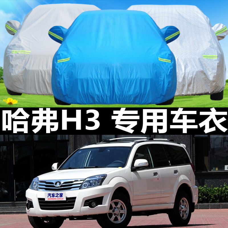Tianpeng dedicated great wall hover h3 sewing sun rain and snow frost sewing car hood thickening car coat