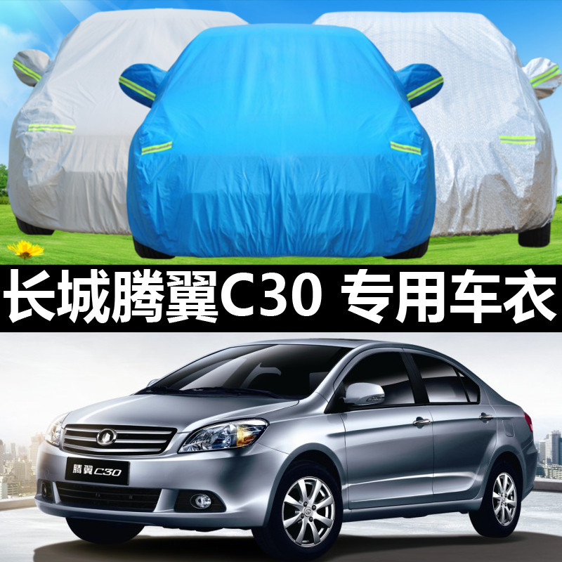 Tianpeng dedicated great wall tengyi c30 c30 sewing car hood sewing thick snow and frost proof car coat