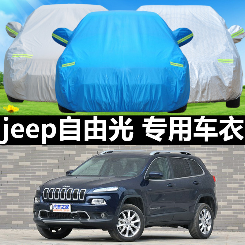 Tianpeng dedicated jeep liberty liberty light sewing sunscreen car hood sewing thick snow and frost proof car coat