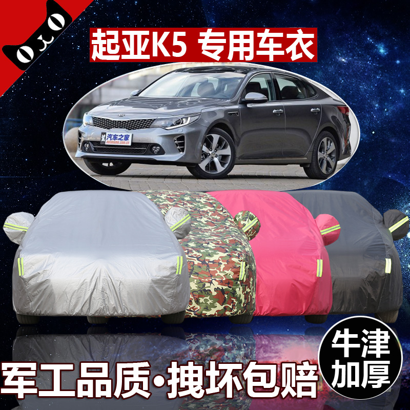 Tianpeng dedicated kia k5 sewing oxford thick visor anti frost sewing car hood car coat
