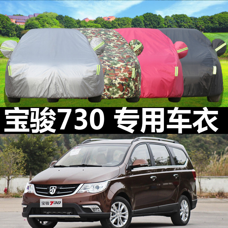 Tianpeng dedicated new baojun 730 sewing oxford thick visor anti frost sewing car hood car coat