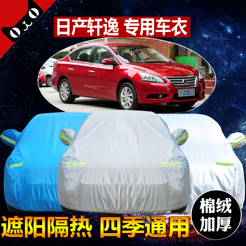 Tianpeng dedicated the new nissan sylphy sewing sewing car hood insulation sunscreen thick rain car cover