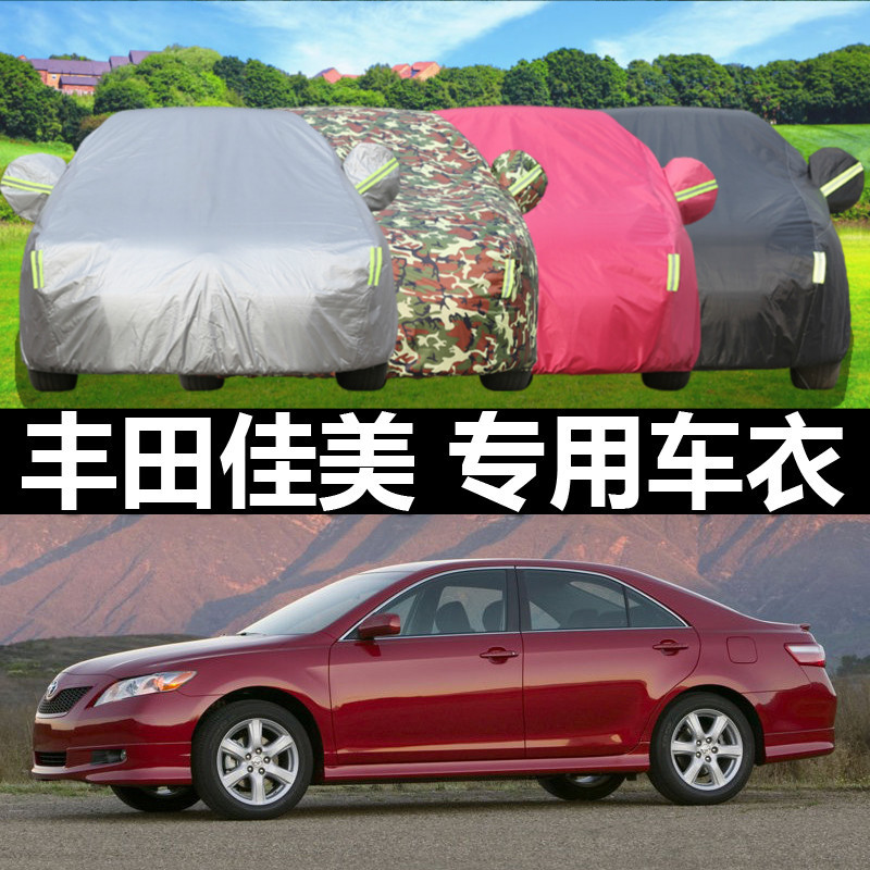 Tianpeng dedicated toyota camry sewing oxford thick visor anti frost sewing car hood car coat