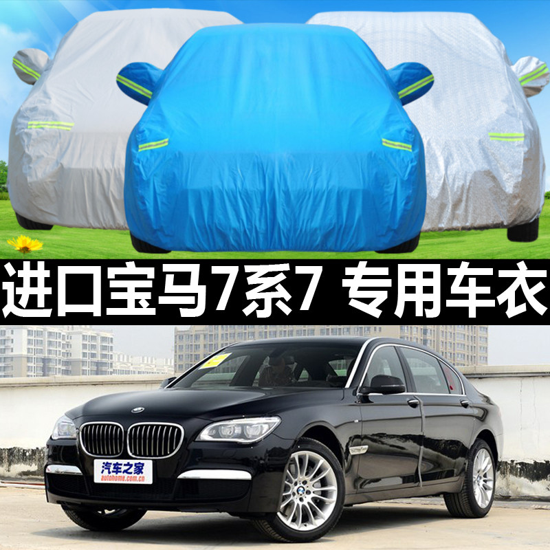 Tianpeng on imported bmw 7 series 730li740li750li760li special sewing sewing car cover car cover car cover
