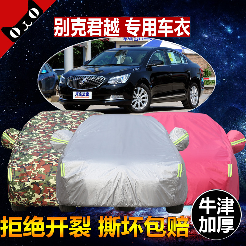 Tianpeng oxford thick sewing special sewing car hood in the new buick lacrosse cover positronic frost proof car coat