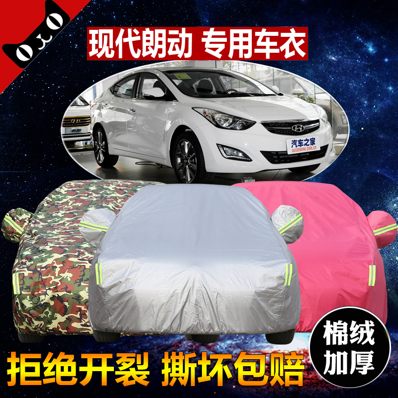 Tianpeng sewing dedicated beijing modern lang lang move moving positronic oxford thicker car cover car cover sewing sunscreen car coat