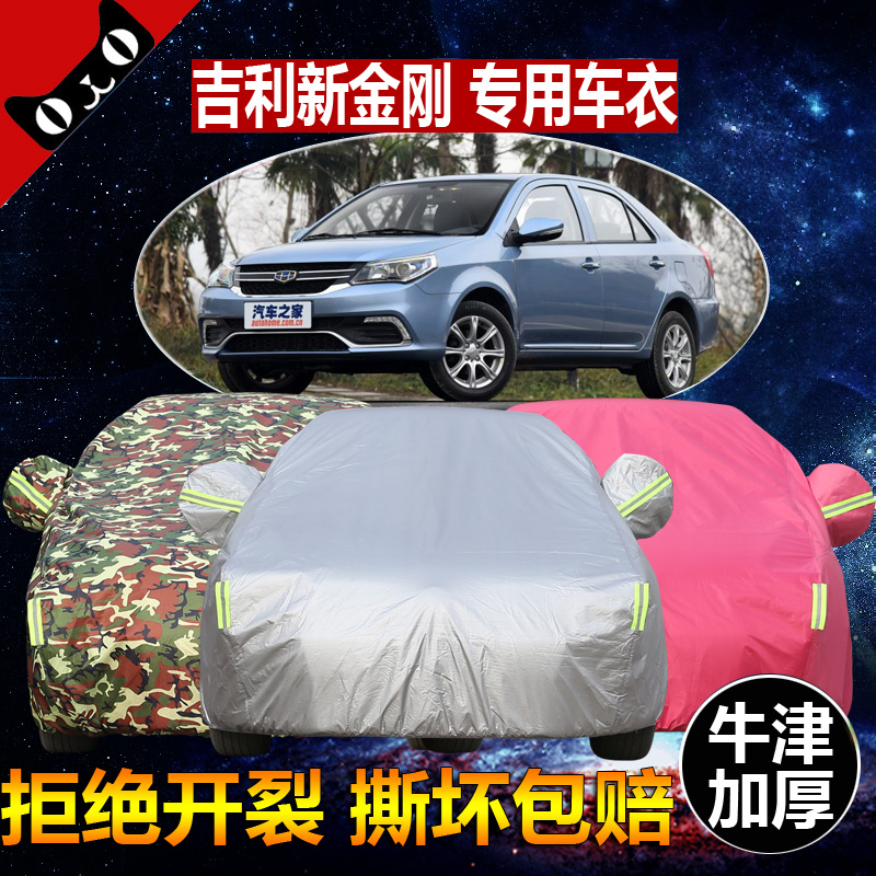 Tianpeng sewing dedicated geely king kong oxford thick visor anti frost sewing car hood car coat