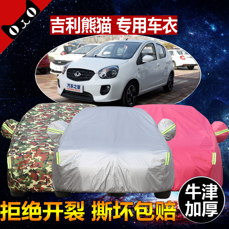 Tianpeng sewing dedicated geely panda models oxford thick visor anti frost sewing car hood car coat