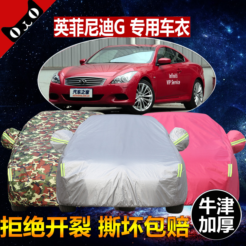 Tianpeng sewing dedicated infiniti g oxford thick visor anti frost sewing car hood car coat
