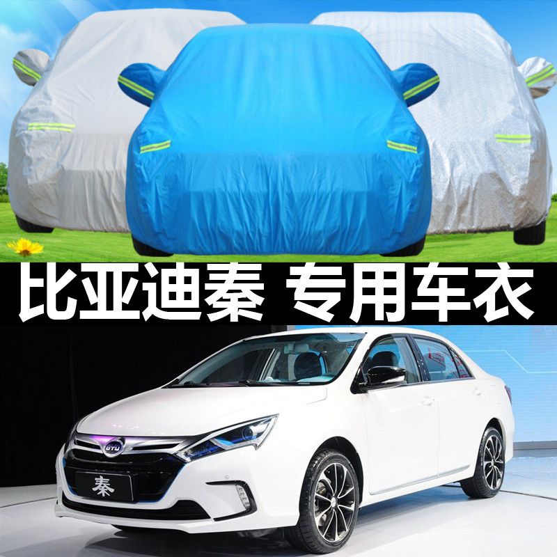 Tianpeng sewing dedicated sunscreen thick sewing car hood byd byd qin rain and snow frost car coat
