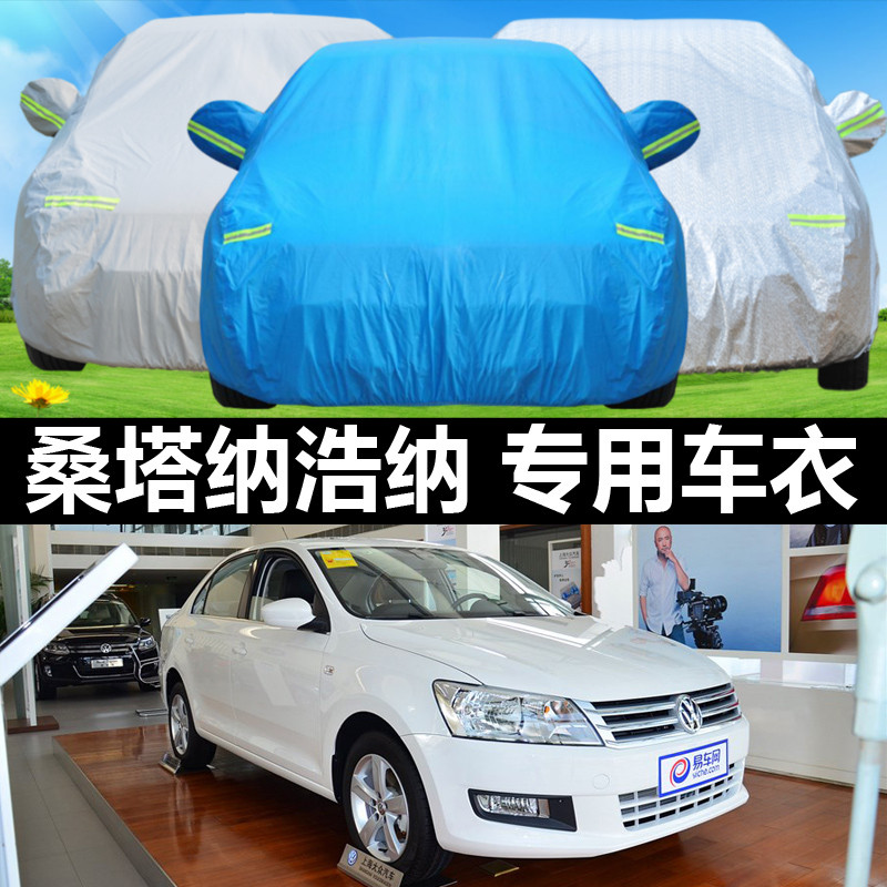 Tianpeng sewing dedicated volkswagen santana hao satisfied put in the sun rain snow frost sewing car hood car coat