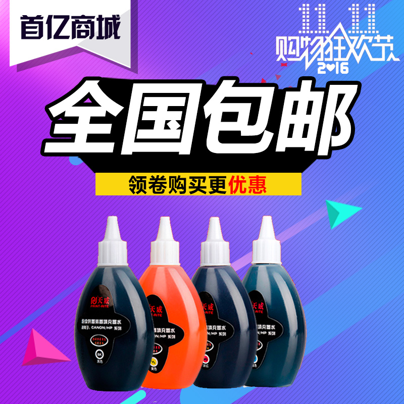 Tianwei compatible hp printer ink ciss ink canon ip2780 mp259 mp288 four color 100 ml
