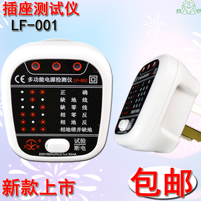 Phenomenal China Electrical Wiring Tester China Electrical Wiring Tester Wiring Digital Resources Lavecompassionincorg